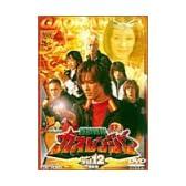 百獣戦隊ガオレンジャー VOL.12 [DVD]