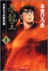 赤竜王―本宮ひろ志傑作選 (1) (集英社文庫―コミック版)