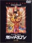 燃えよドラゴン 特別版 [DVD]