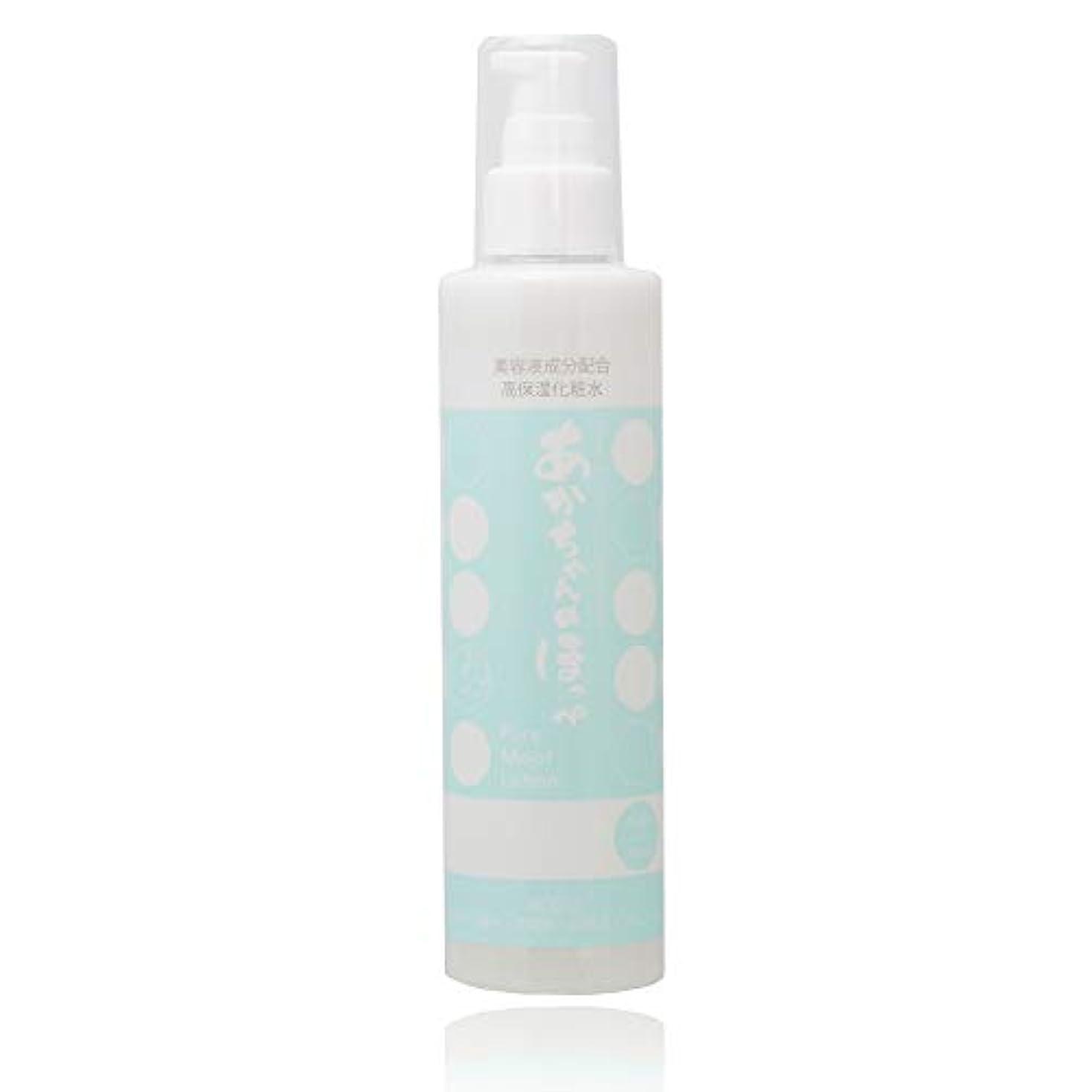 開発する不規則性賛美歌美容液からつくった高保湿栄養化粧水 「あかちゃんのほっぺ」 PureMoist 200ml 明日のお肌が好きになる化粧水
