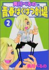 美川べるのの青春ばくはつ劇場(2) (KCデラックス)の詳細を見る