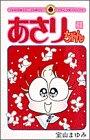 あさりちゃん (42) (てんとう虫コミックス)