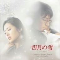 四月の雪 オリジナル・サウンドトラック