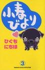 小春びより(3) (講談社コミックス別冊フレンド)の詳細を見る