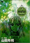 アガペイズ 4 (ヤングサンデーコミックス)