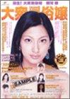 大衆風俗嬢朝河蘭 [DVD]