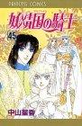 妖精国の騎士 第45巻 (プリンセスコミックス)