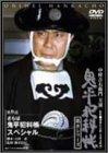 鬼平犯科帳 第8シリーズ《第9話スペシャル》 [DVD]