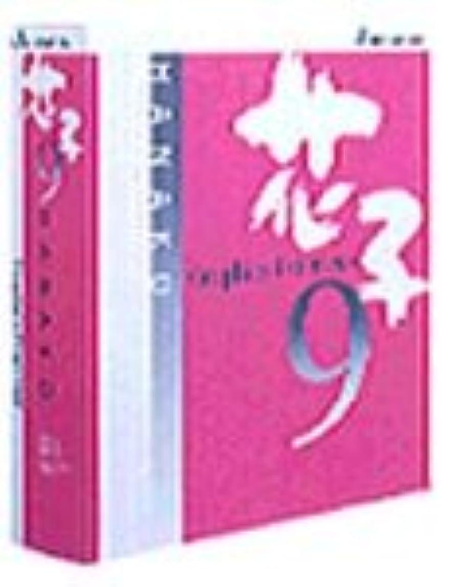 メロディー指定舗装する花子9 優待/乗換版