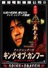 キング・オブ・カンフー [DVD]