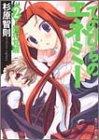 てのひらのエネミー〈2〉魔将覚醒 (角川スニーカー文庫)の詳細を見る
