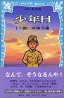少年H(下) (講談社青い鳥文庫)