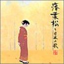 落葉松~日本の歌