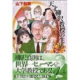天才柳沢教授の生活(2) (講談社漫画文庫)