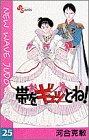帯をギュッとね!―New wave judo comic (25) (少年サンデーコミックス)