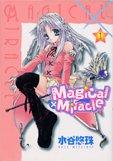 Magical×miracle 1 (IDコミックス ZERO-SUMコミックス)の詳細を見る