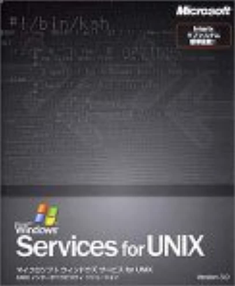 追い越すふざけたまさに【旧商品】Microsoft Windows Services for UNIX 3.0