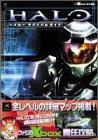ヘイロー サバイバルガイドブック (ファミ通Xbox)