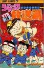 ジャンプ放送局 24 さよならジャンプ放送局!!の巻 (ジャンプコミックス)
