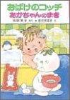 おばけのコッチあかちゃんのまき (ポプラ社の小さな童話 35 角野栄子の小さなおばけシリーズ)