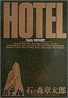 ホテル (Vol.24) (ビッグコミックス)
