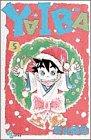 YAIBA (5) (少年サンデーコミックス)