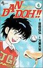 Dan Doh!! 4 (少年サンデーコミックス)