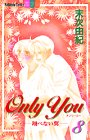 Only you―翔べない翼 (8) (講談社コミックスフレンドB (1180巻))