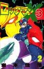 ロックマンX3 2 (コミックボンボン)