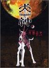 犬神 (2) (講談社漫画文庫)