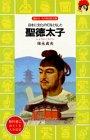聖徳太子―日本に文化の灯をともした (講談社 火の鳥伝記文庫)