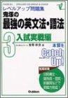 レベルアップ問題集 鬼塚の最強の英文法・語法 3.入試実戦編 (レベルアップVシリーズ)