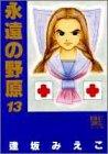 永遠の野原 (13) (ぶ~けコミックスワイド版 (365))
