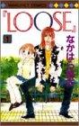 LOOSE / なかはら 桃太 のシリーズ情報を見る
