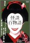 怪談百物語 5 嫉妬 [DVD]