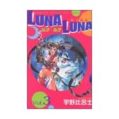 Luna・luna 3 (少年マガジンコミックス)