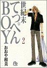 世紀末てっぺんBOY (2) (小学館文庫)