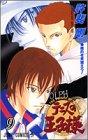 テニスの王子様 (9) (ジャンプ・コミックス)