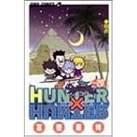 HUNTER X HUNTER20 (ジャンプコミックス)