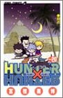 HUNTER×HUNTER NO.20
