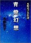 青灯幻想 (創美社コミックス―水野英子名作選)