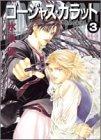 ゴージャス・カラット 3―暗闇の美徳 (アイズコミックス)