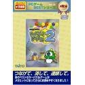 PCゲームBESTシリーズ メガヒット Vol.12 パズルボブル 2