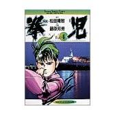 ワイド版 拳児 4 (少年サンデーコミックスワイド版)