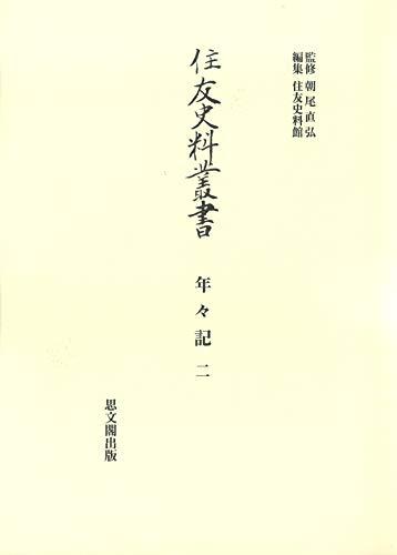 住友史料叢書 33