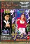 ザーメンゴックンシリーズ 第1巻 [DVD]