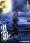 黒影-ブラック・シャドウ- [DVD]