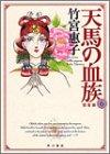 天馬の血族―完全版 (6) (単行本コミックス)の詳細を見る