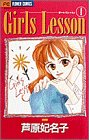 Girls Lesson / 芦原 妃名子 のシリーズ情報を見る