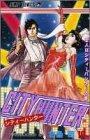 シティーハンター (第16巻) (ジャンプ・コミックス)